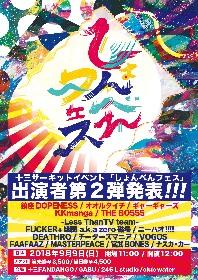 大阪・十三で開催される『しょんべんフェス』にTHE BOSSS、オオルタイチら出演決定
