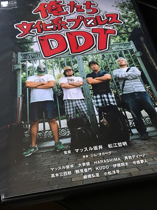 俺たち文化系プロレス DDT 配給:ライブ・ビューイング・ジャパン  (c)2016 DDTプロレスリング