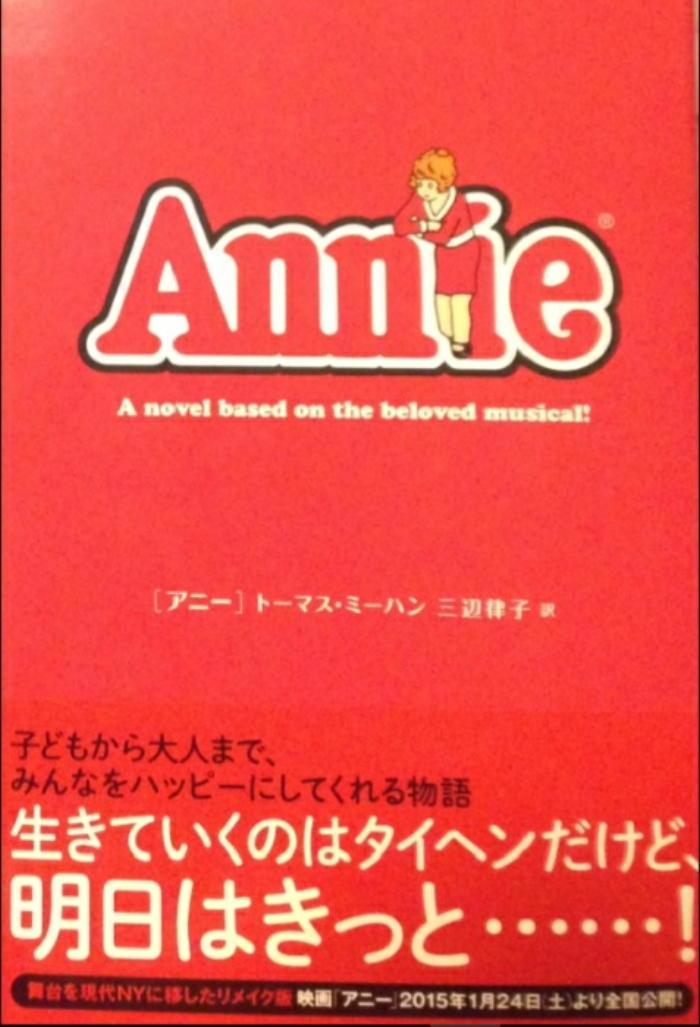 あすなろ書房『アニー』P197に「エリオット・ネス」と「ディリンジャー」の名前が出てくる