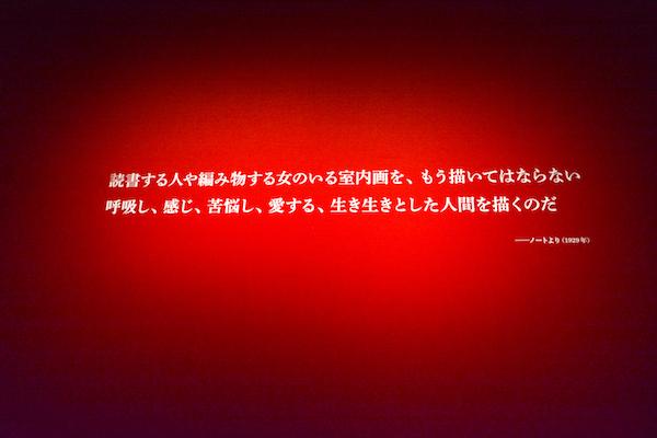 展示室の壁には、ムンクが残した言葉がところどころに記されている