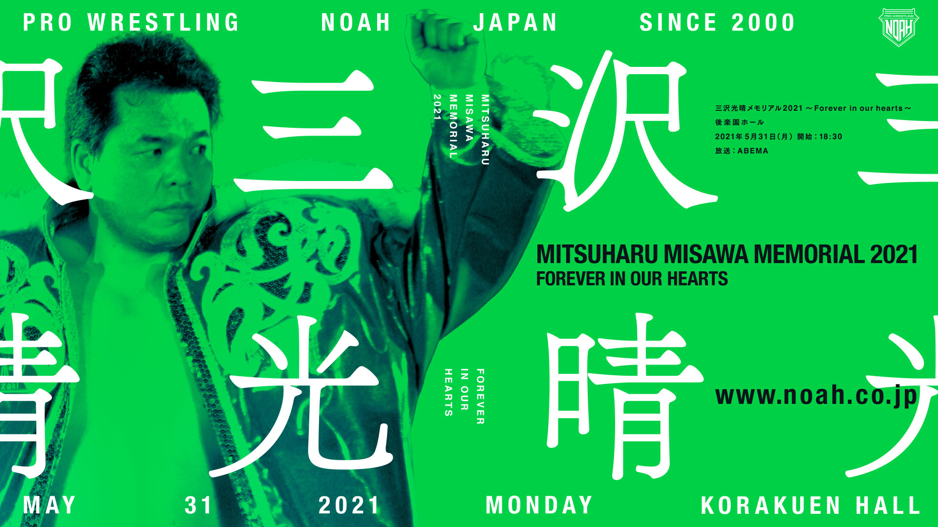 『三沢光晴メモリアル』が2年ぶりに開催される