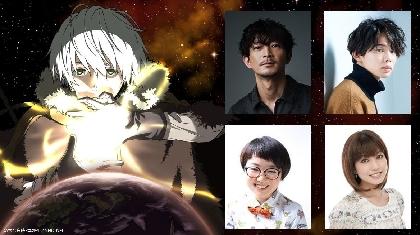 アニメ『不滅のあなたへ』特別総集編が放送、ナレーションは津田健次郎 副音声では川島零士らキャスト陣が収録裏話をトーク