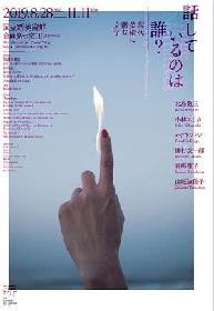 国立新美術館で、日本の現代美術家によるグループ展『話しているのは誰? 現代美術に潜む文学』が開催