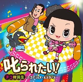 NHK『チコちゃんに叱られる!』番組初の音楽ユニット誕生 奥田民生プロデュース楽曲「叱られたい!」CD発売が決定