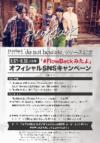 FlowBackを激写する「#FlowBackみたよ」キャンペーンを実施