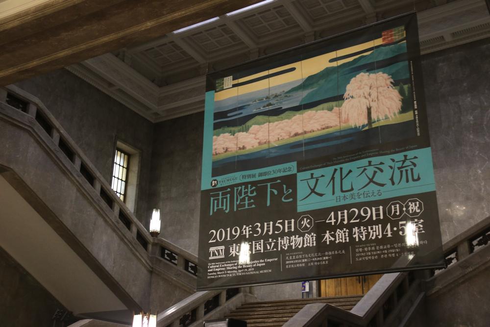 特別展 御即位30年記念『両陛下と文化交流―日本美を伝える―』レポート ...