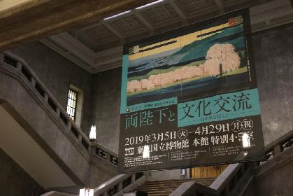 特別展 御即位30年記念『両陛下と文化交流―日本美を伝える―』レポート 日本文化を代表する優品が集結