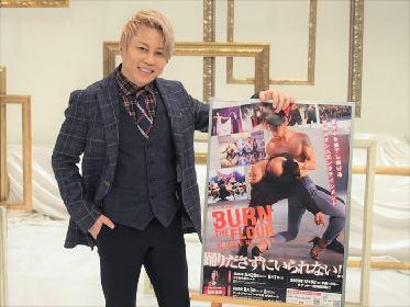 西川貴教「劇場を揺らします!」 QUEENの名曲や自身の楽曲をステージで熱唱『バーン・ザ・フロア』合同記者会見