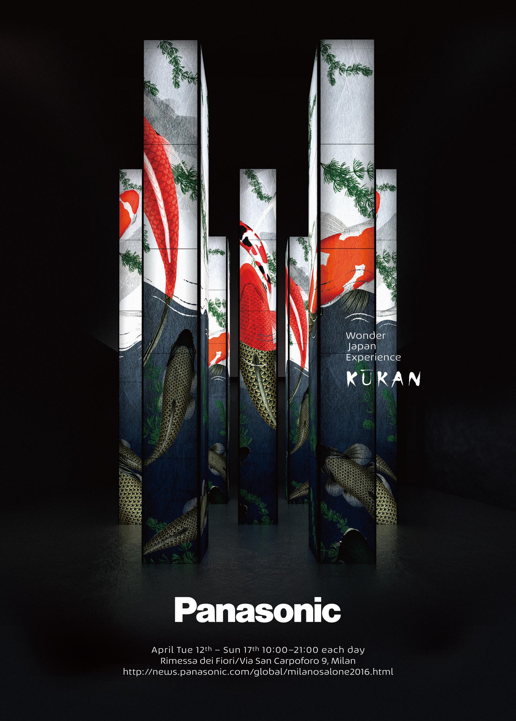 パナソニックが「ミラノサローネ 2016」に空間の発明をテーマに出展(写真は展示イメージ)