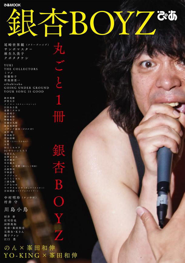「銀杏BOYZぴあ」表紙画像