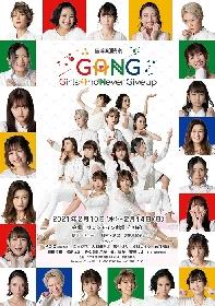 音楽朗読劇『GANG-GirlsAndNeverGiveup-』メインビジュアル&キャストビジュアルが解禁 りつこ(星条海⽃)、森田涼花、大和田南那の公式インタビュー記事も公開
