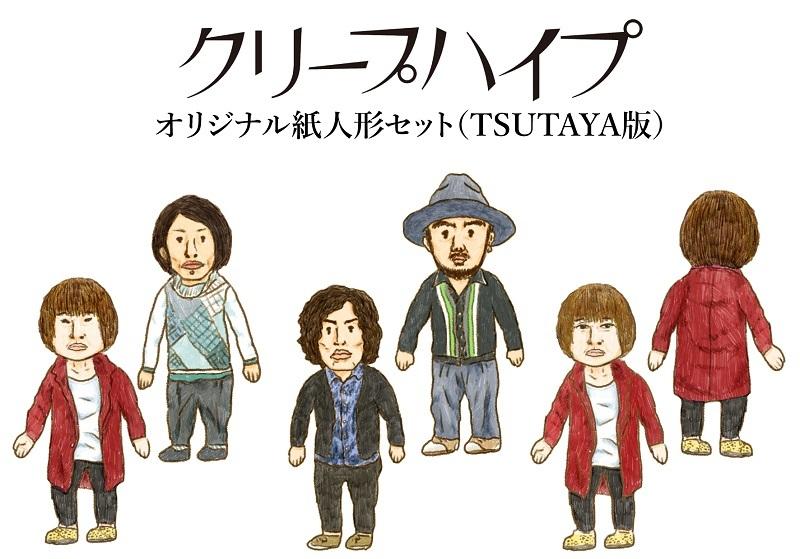紙人形 TSUTAYA版