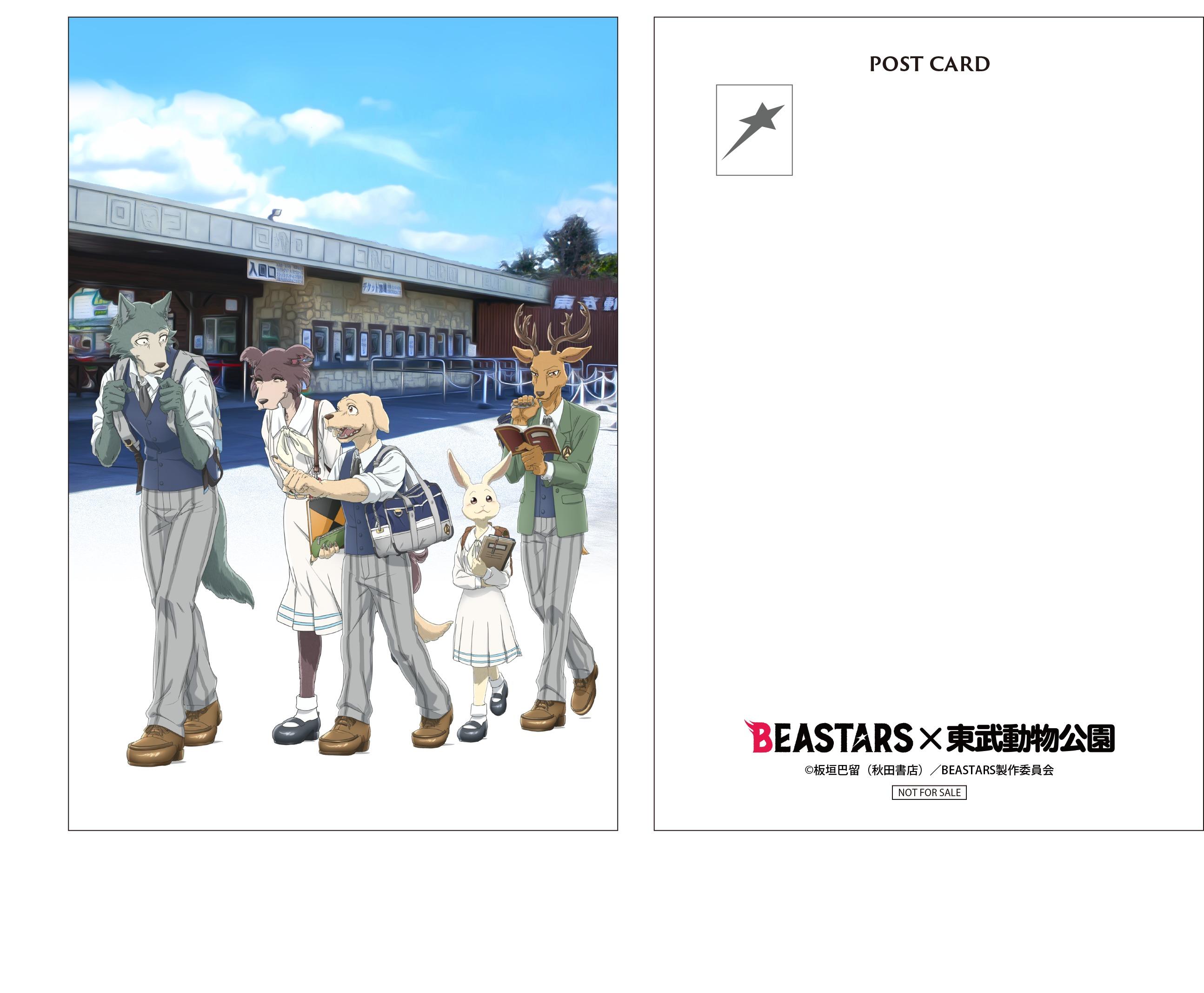 キービジュアルポストカード (C)板垣巴留(秋田書店)/BEASTARS制作委員会