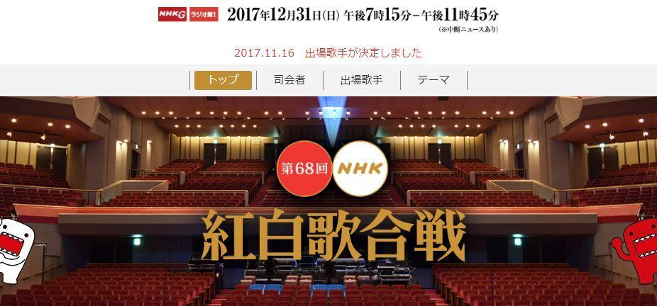 『第68回NHK紅白歌合戦』公式サイトより(http://www.nhk.or.jp/kouhaku/)