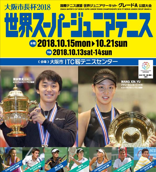 世界に羽ばたくテニスプレーヤーたちが、大阪・靭(うつぼ)に集まる