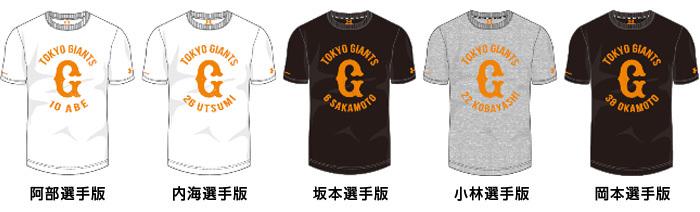 『選手応援シート』限定オリジナルTシャツ