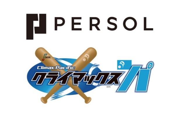 『2019 パーソル クライマックスシリーズ パ』進出を目指す福岡ソフトバンクホークス