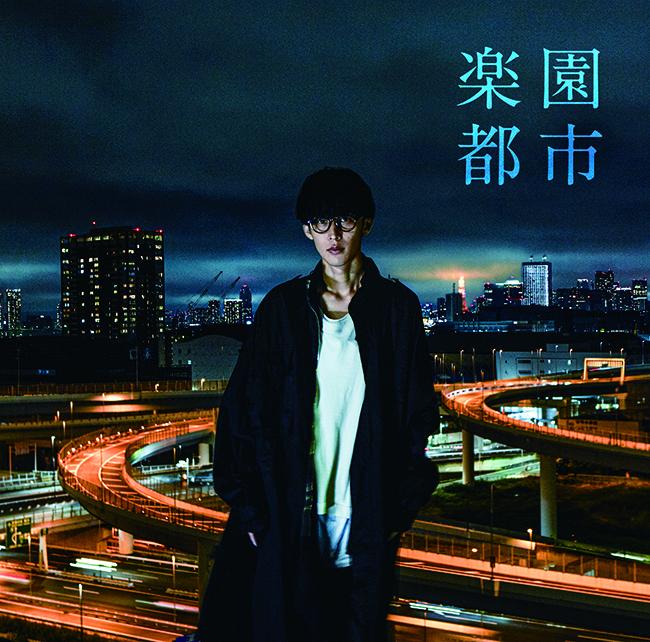オーイシマサヨシ ニューシングル「楽園都市」ジャケット写真