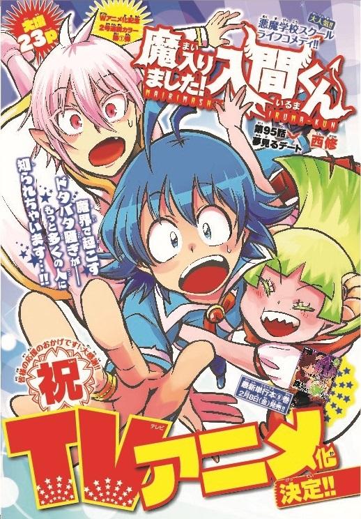 『魔入りました!入間くん』週刊少年チャンピオン10号 センターカラー