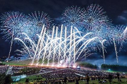 『モエレ沼芸術花火2019』9月7日開催決定、国内最高峰の花火師ドリームチームによる競技会用新作玉も