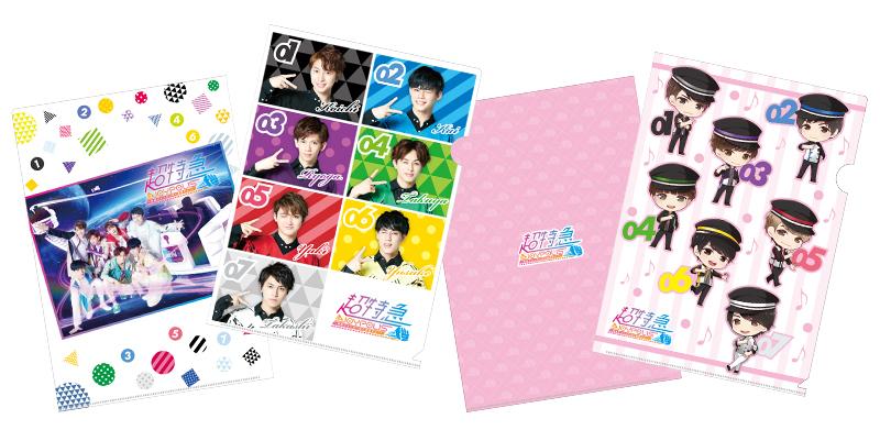 超特急×東京ジョイポリス A4 クリアファイルセット(2 種セット)1,000 円(税込)