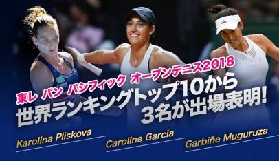 『東レ パン パシフィック オープンテニストーナメント』は9月17日(月・祝)に本戦がスタート