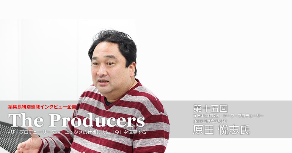 ザ・プロデューサーズ/第15回原田悦志氏