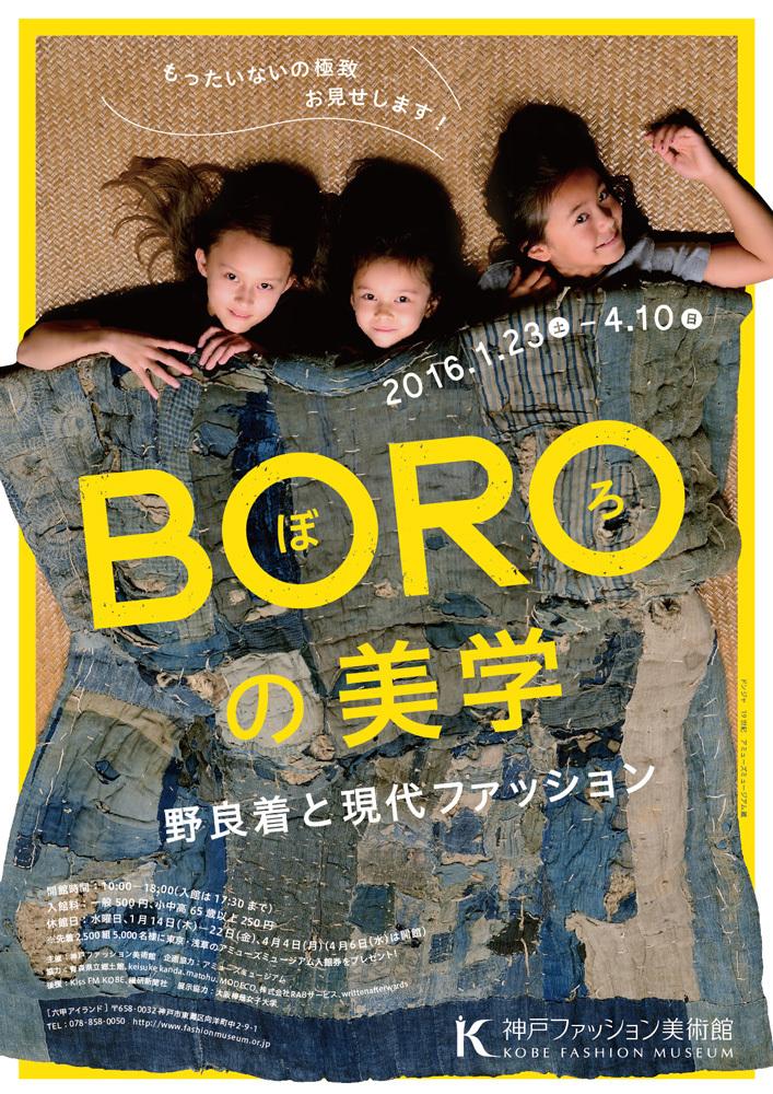 特別展『BORO(ぼろ)の美学―野良着と現代ファッション』
