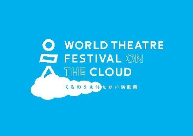 『くものうえ↑↓せかい演劇祭』公式ロゴ・公式プログラム第一弾が発表