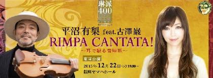 琳派作品と音楽のコラボ 『平沼有梨 RIMPA CANTATA! feat.古澤巌~耳で観る音琳派~』が開催へ