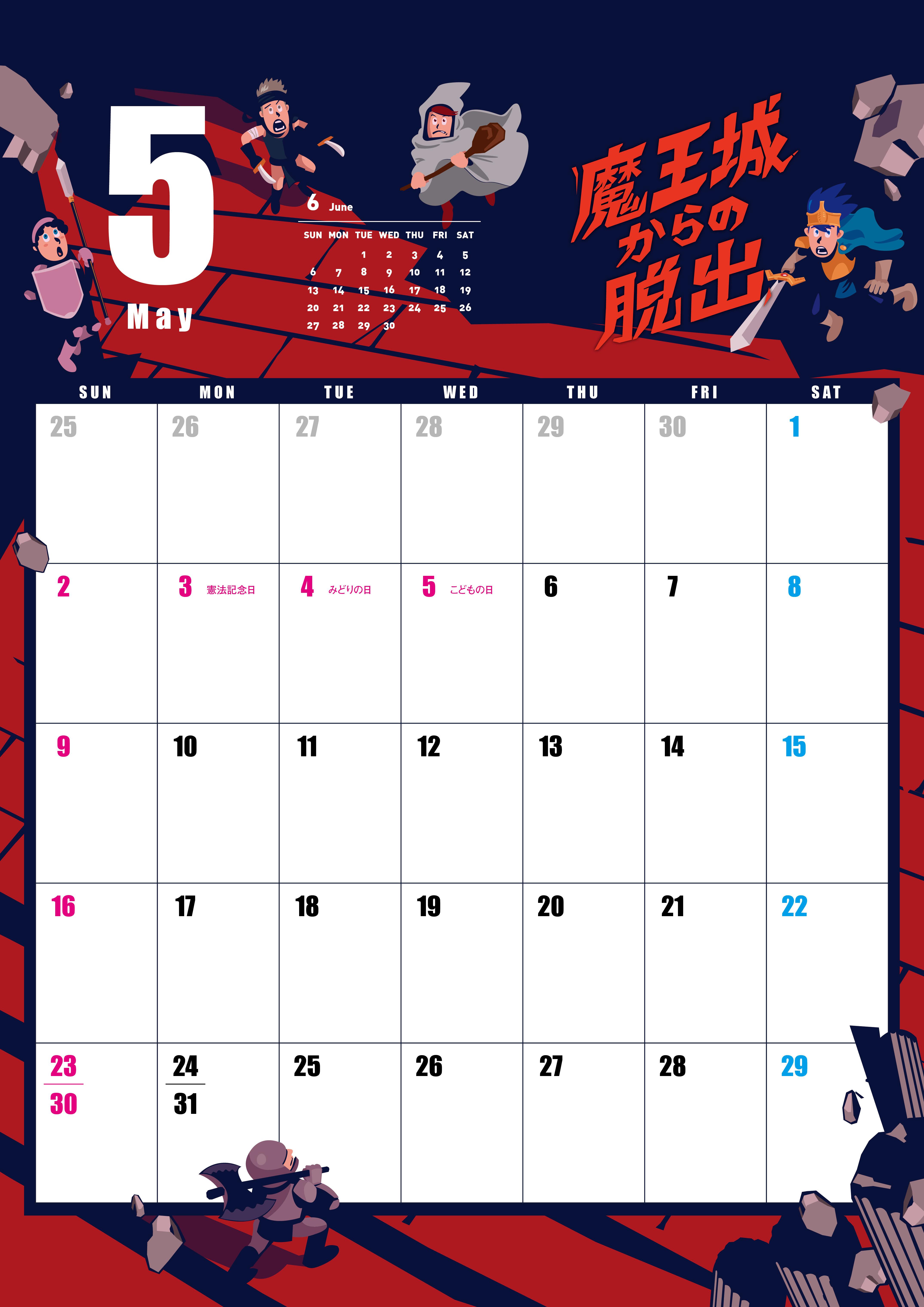 謎解きカレンダー2021_5月 (C)SCRAP