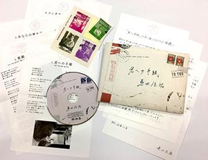 桑田佳祐「君への手紙」