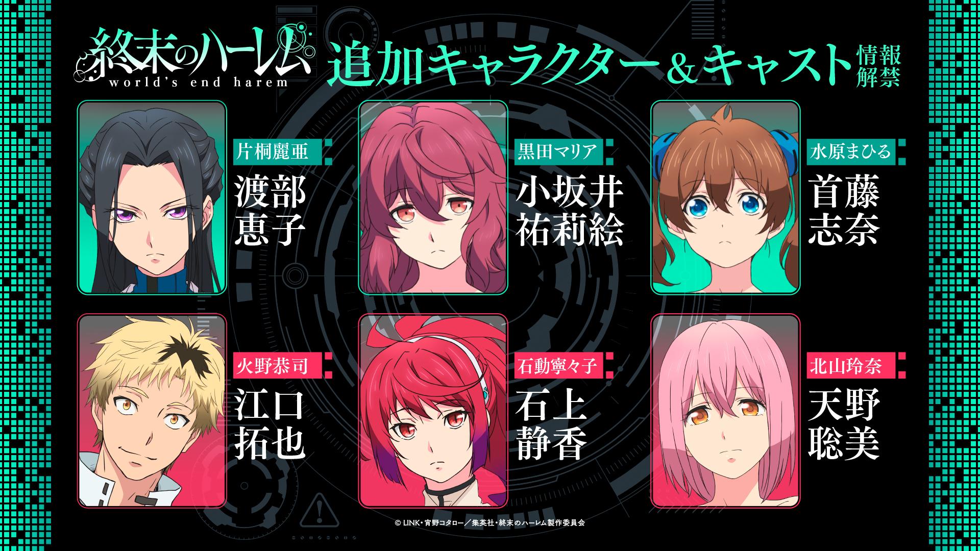 (C)LINK・宵野コタロー/集英社・終末のハーレム製作委員会