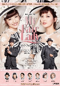 朝夏まなと&神田沙也加(Wキャスト)らキャスト続投で、ミュージカル『マイ・フェア・レディ』が12年ぶりに帝国劇場で上演