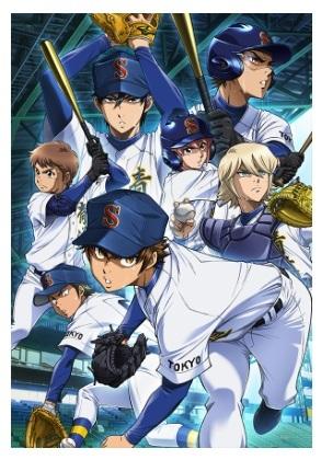 4月2日(火)から新シーズンがスタートしたアニメ『ダイヤのA actⅡ』