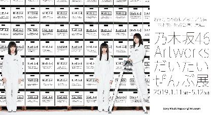 『乃木坂46 Artworks だいたいぜんぶ展』、来年1月オープンのソニーミュージック六本木ミュージアムで開催