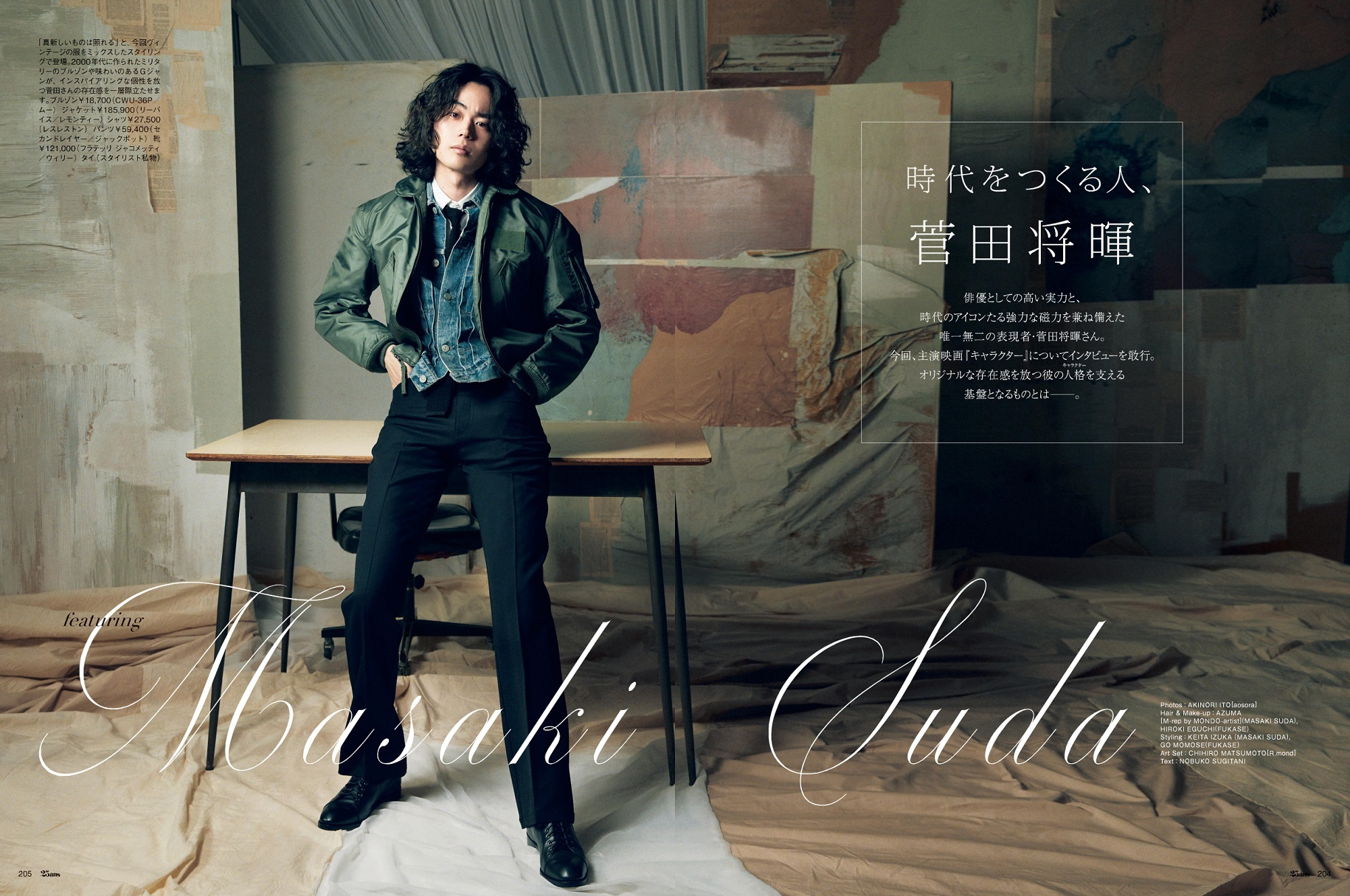 『25ans』7月号 菅田将暉特別表紙版 中面扉ページ