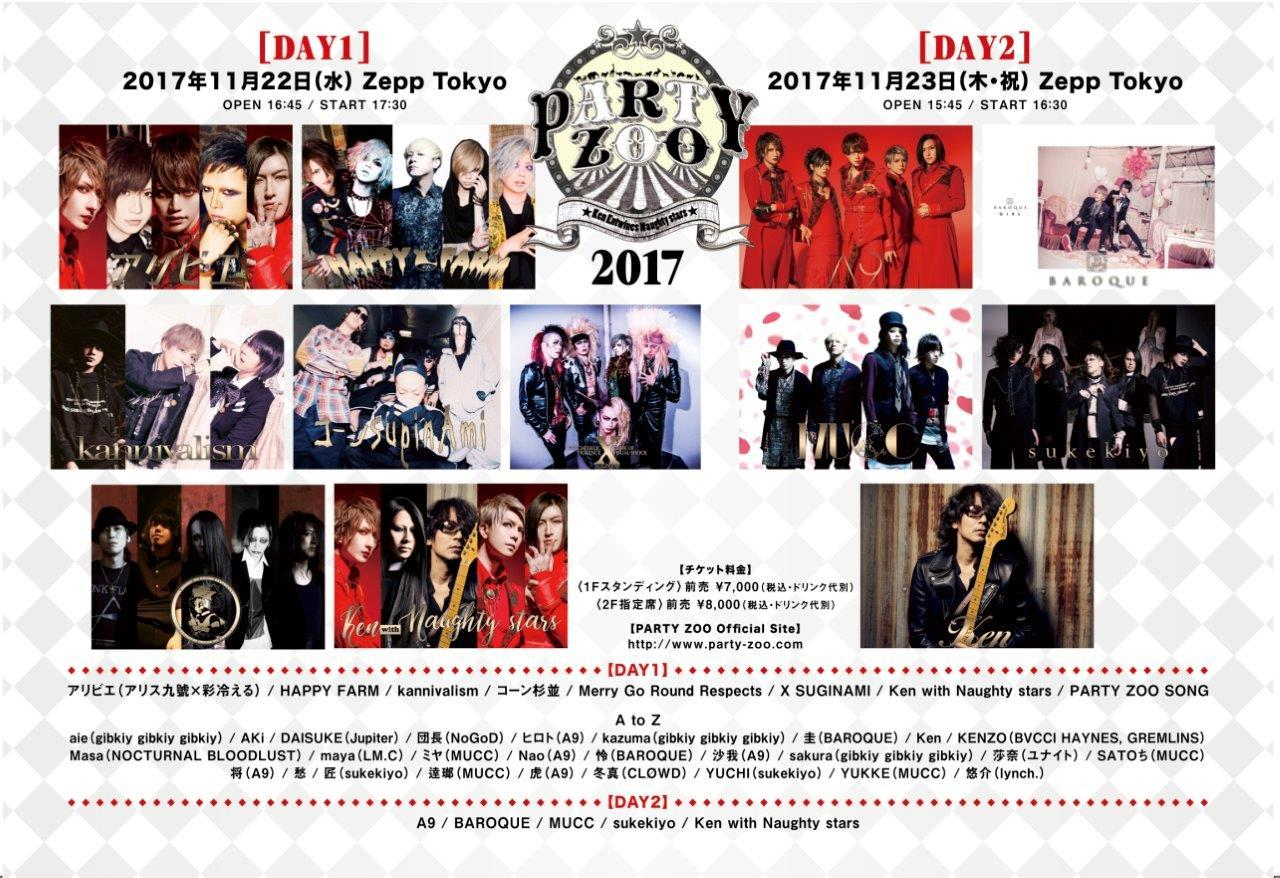 Ken(L'Arc〜en〜Ciel)主宰イベント『PARTY ZOO 2017』