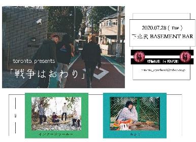 toronto、『新感覚』レコ発生配信ライブの詳細を発表 ゲストはインナージャーニーとカホリ