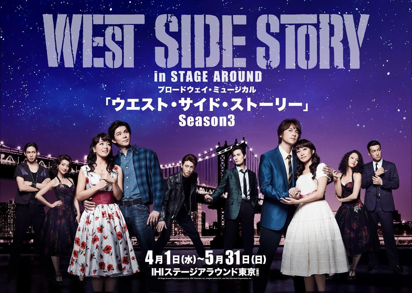 ブロードウェイ・ミュージカル『ウエスト・サイド・ストーリー』日本キャスト版 Season3