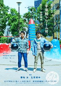 俳優・勝地涼と笠原秀幸による演劇ユニット「ともだちのおとうと」公演詳細を発表