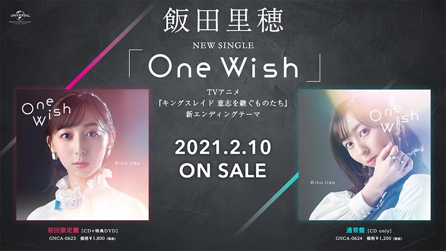 飯田里穂「One Wish」ジャケット写真