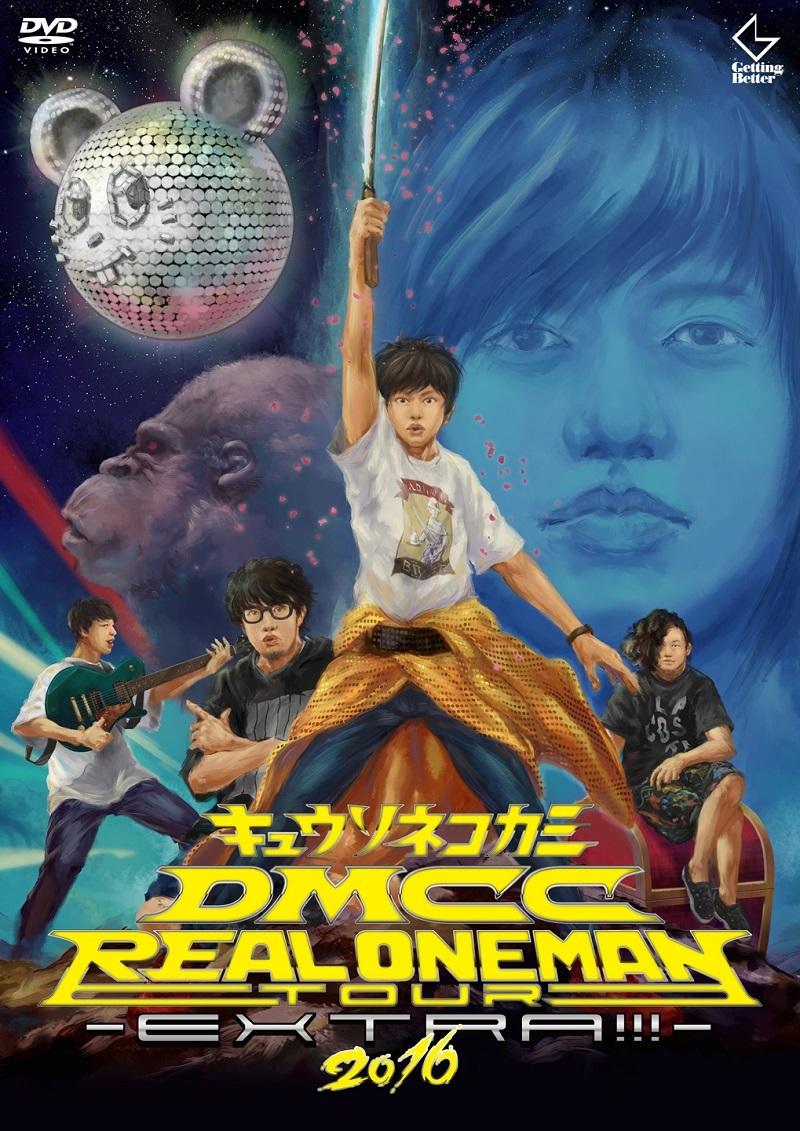 キュウソネコカミ『DMCC REAL ONEMAN TOUR -EXTRA!!!- 2016』DVD