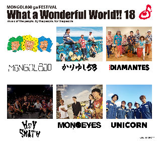 『モンパチフェス』にUNICORN、MONOEYES、HEY-SMITHら5組が出演