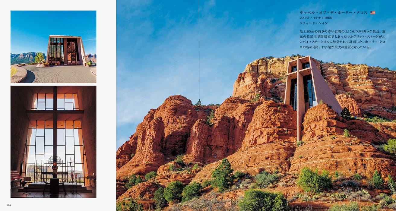 【チャペル・オブ・ザ・ホーリー・クロス】アメリカ/セドナ:地上60 mの高さの赤い岩塊の上に立つカトリック教会。 地元の牧場主で彫刻家でもあったマルグリット・ストードがエンパイアステートビルに触発されて計画した。ホーリー・クロスの名の通り、十字架が最大の意匠となっている。