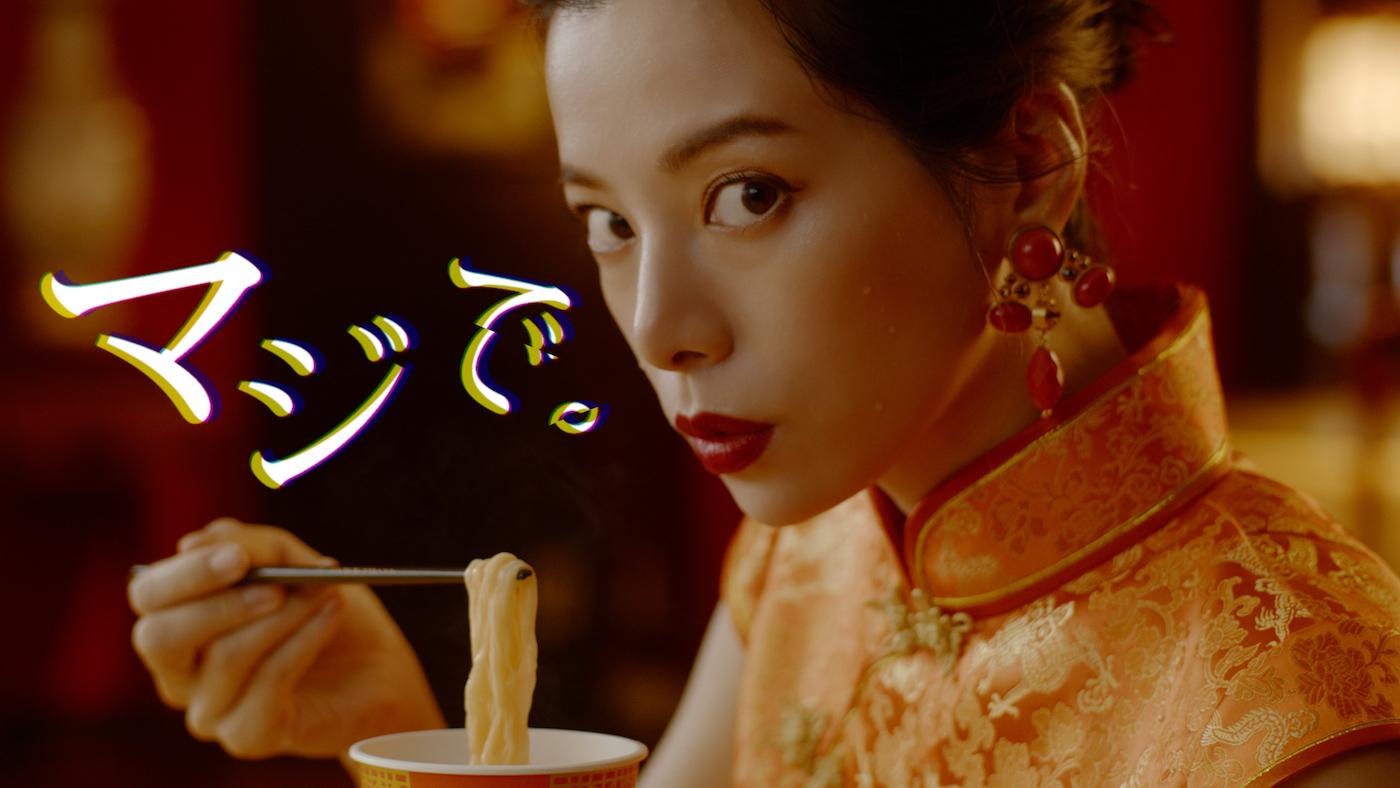 「明星 中華三昧タテ型」新TV-CM「うっめぇわ篇」
