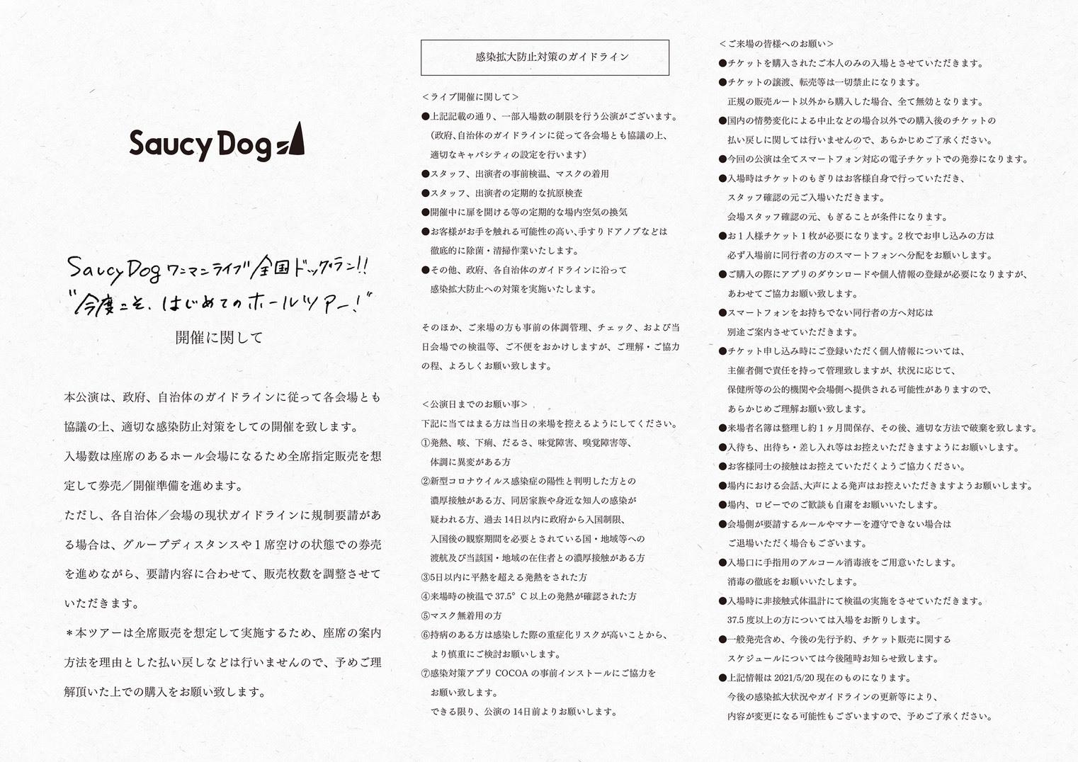 """Saucy Dog ワンマンライブ 全国ドックラン!!""""今度こそ、はじめてのホールツアー!"""""""