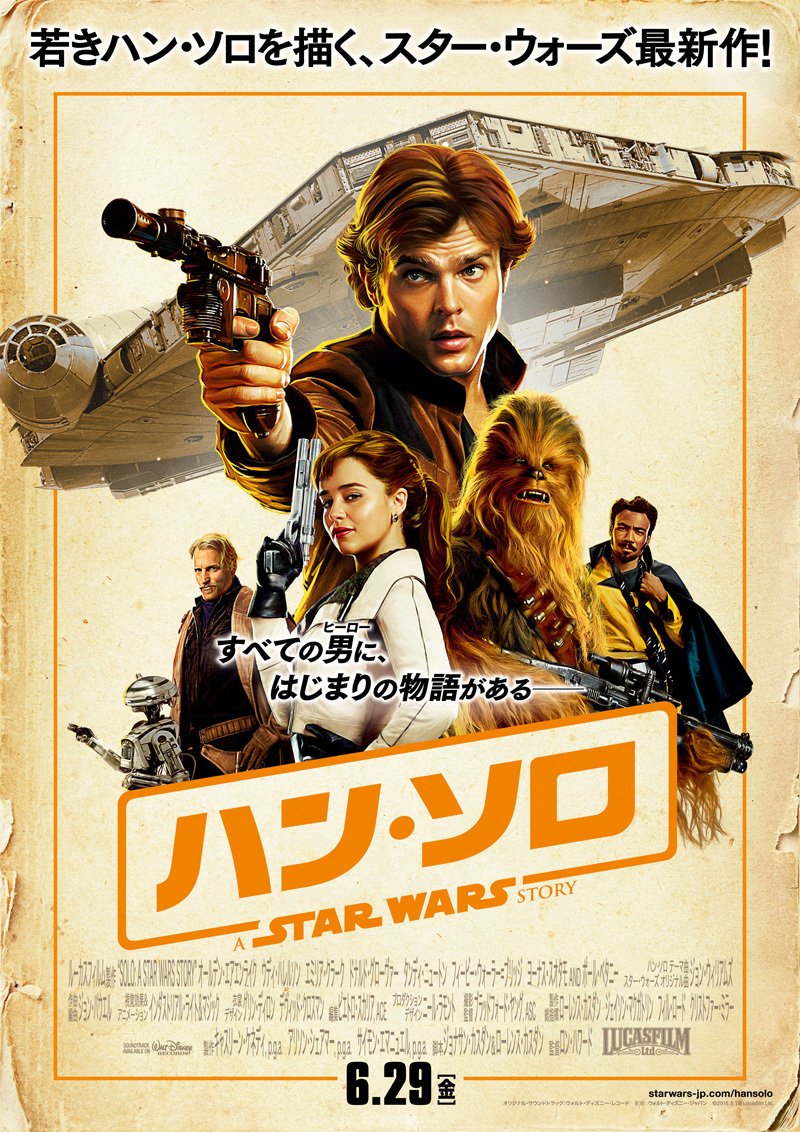 (C) 2017 Lucasfilm Ltd. & TM. All Rights Reserved