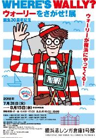 人気絵本『ウォーリーをさがせ!』原画展が横浜赤レンガ倉庫で開催 日本人アーティストが制作した新作アートも登場