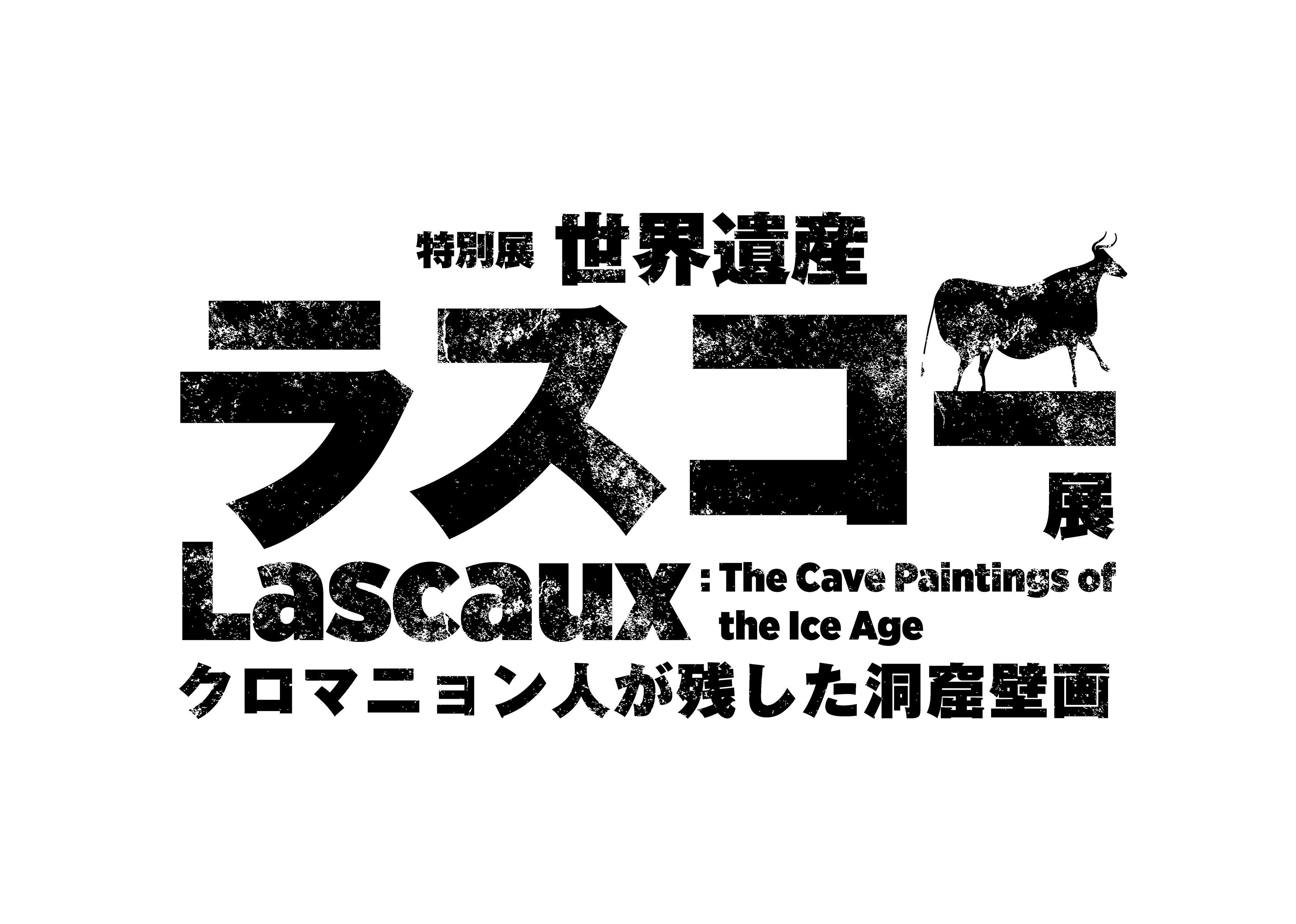 特別展『世界遺産 ラスコー展 ~クロマニョン人が残した洞窟壁画~』